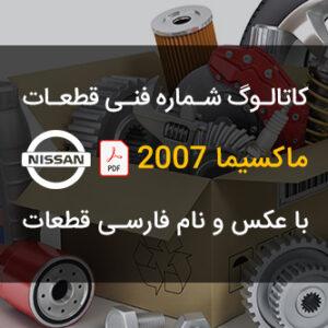 کاتالوگ شماره فنی قطعات نیسان ماکسیما 2007