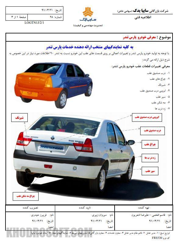 معرفی خودرو پارس تندر 90 ال 90