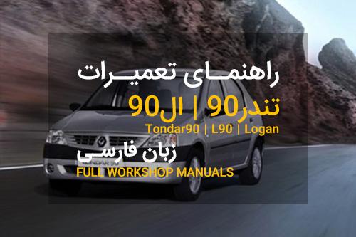 فایل های راهنمای تعمیرات ، سرویس و عیب یابی تندر 90 ، ال 90 ، لوگان ، کامل ، زبان فارسی Tondar 90 , L90 , Logan Workshop Repair Manuals
