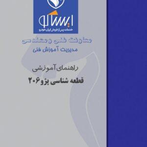 فایل راهنمای آموزشی قطعه شناسی پژو ۲۰۶