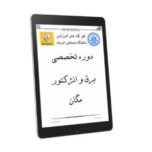 فایل دوره تخصصی برق و انژکتور مگان دانشگاه صنعتی شریف
