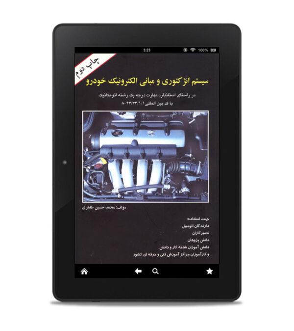 کتاب سیستم انژکتور و مبانی الکترونیک خودرو