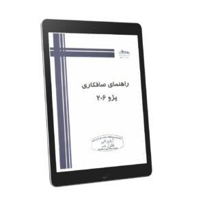 PDF کتاب راهنمای صافکاری پژو 206