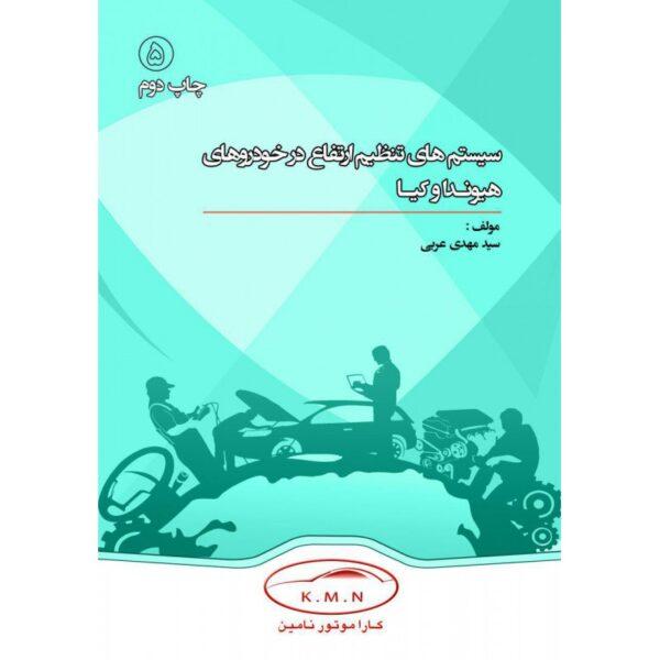 کتاب جامع سیستم های تنظیم ارتفاع در خودروهای هیوندای و کیا زبان فارسی