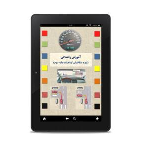 PDF کتاب آموزش آیین نامه راهنمایی و رانندگی گواهینامه پایه سوم