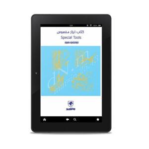 کتاب راهنمای ابزار مخصوص ایران خودرو